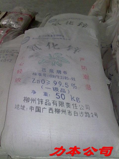 广州价格最实惠的氧化锌批发图片/广州价格最实惠的氧化锌批发样板图