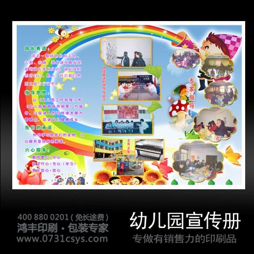 鸿丰娱乐网上投注_供应长沙宣传册画册设计长沙宣传册设计印刷-鸿丰印刷厂