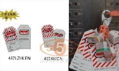 安全锁具,车间文件保管展示,车间生产信息看板