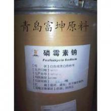 供应镇江水产专用药磷霉素钠