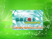 天津生产高科技纳米止痛卡图片