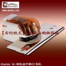 供应AL-80订书机-电动平脚订书机AL80订书机电动平脚订书机