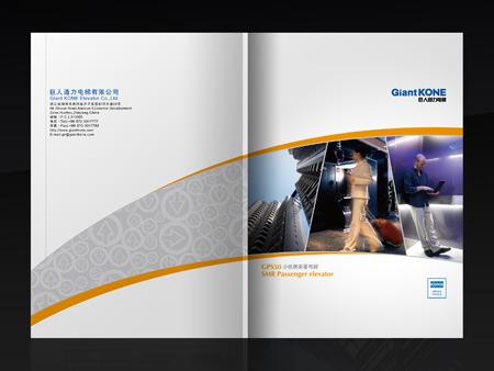 供应电梯公司产品目录上海样本设计工业类样本设计
