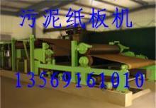 供应污泥纸板机污泥制板机